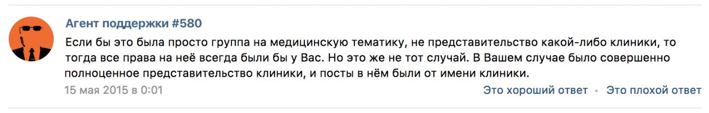 как потерять группу ВКонтакте