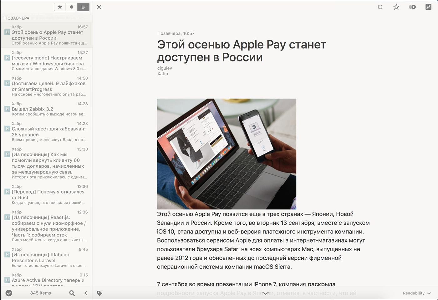 как читать RSS ленту на macOS